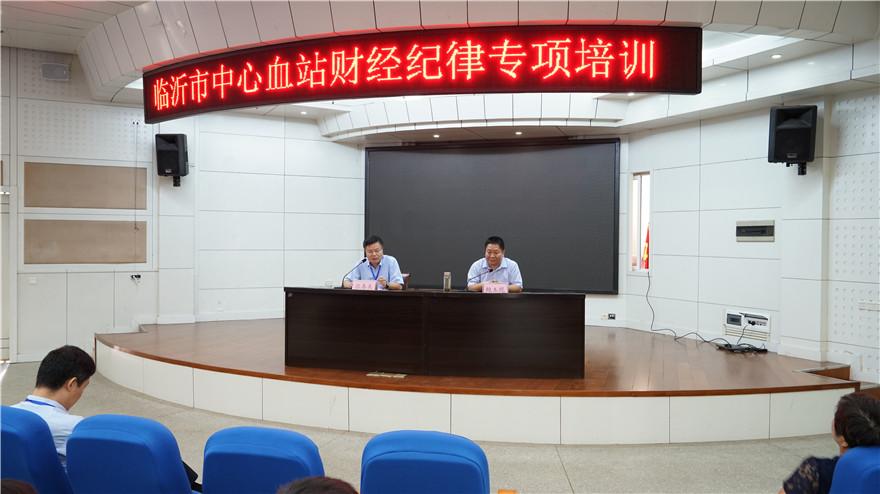 临沂市中心血站 成功举办内部控制工作培训会
